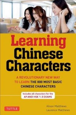 Tuttle Learning Chinese Characters: (HSK Levels 1-3) A Revolutionary New Way to Learn the 800 Most Basic Chinese Characters; Includes All Characters for the AP & HSK 1-3 Exams): Volume 1