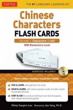 Chinese Flash Cards kit: Volume 1 – Characters 1-349, HSK Elementary Level