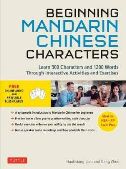Beginning Mandarin Chinese Characters Volume 1: Learn 300 Chinese Characters and 1200 Words and Phrases with Activities and Exercises: Ideal for HSK + AP Exam Prep