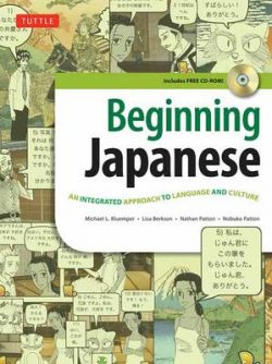 Beginning Japanese: An Integrated Approach to Language and Culture (CD-ROM Included)