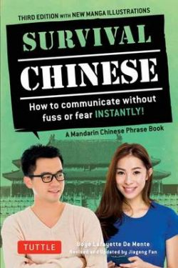 Survival Chinese Phrasebook & Dictionary: How to Communicate without Fuss or Fear Instantly! (Mandarin Chinese Phrasebook & Dictionary)