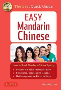 Easy Mandarin Chinese: Learn to Speak Mandarin Chinese Quickly! (CD-ROM Included)