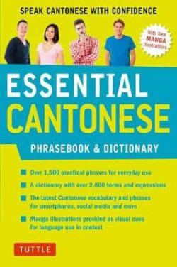 Essential Cantonese Phrasebook and Dictionary: Speak Cantonese with Confidence: Cantonese Chinese Phrasebook and Dictionary with Manga illustrations