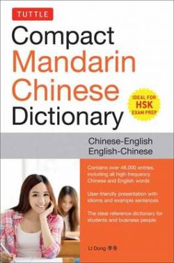 Tuttle Compact Mandarin Chinese Dictionary: Chinese-English / English-Chinese