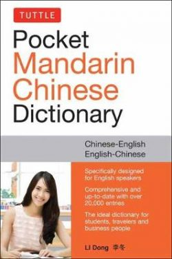 Tuttle Pocket Mandarin Chinese Dictionary: English-Chinese Chinese-English: Fully Romanized