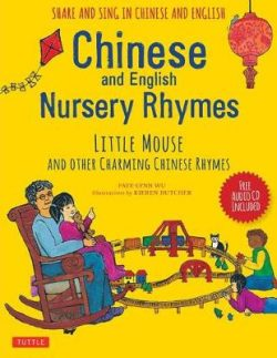 Chinese and English Nursery Rhymes: Little Mouse and Other Charming Chinese Rhymes