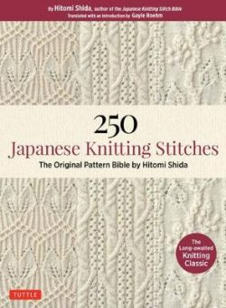 250 Japanese Knitting Stitches: The Original Pattern Bible by Hitomi Shida